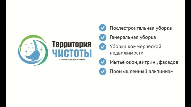Клининговая компания в Ярославле Территория Чистоты_12