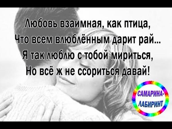 Я так люблю с тобой мириться Ирина Самарина Лабиринт