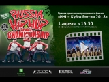 Прямая трансляция грандиозного финала «HHI - Кубок России 2018»