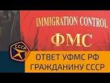 Как правильно написать запрос в УФМС (ГУВМ МВД) РФ, чтобы подтвердить гражданство СССР