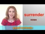 Английский Язык По Песням. Видео-Урок. Аэросмит. Английский Язык Для Начинающих