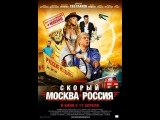 Скорый «Москва-Россия» (2014) HD