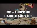 МИ творимо наше Майбутнє! МИ_УКРАЇНЦІ Нація УкраїнськийНарод SV_Україна