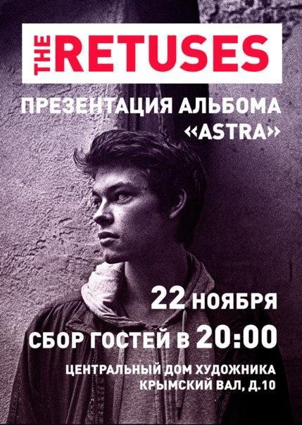 """Презентация альбома """"Astra"""" в Центральном Доме Художника (Москва)"""