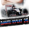 ▄▀▄▀ Даниил Квят | Daniil Kvyat | Official Club▄