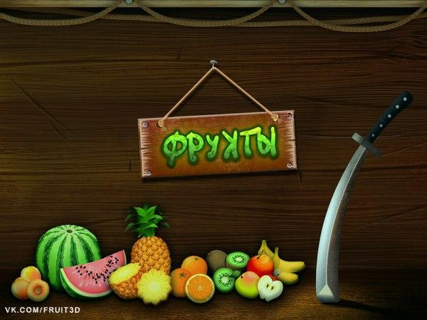 Жека Бондарев: Захватывающая игра Фрукты 3D. Давайте играть вместе vk.com/fruit3d#album