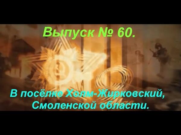 СПАСИБО ЗА ЖИЗНЬ, ГЕРОИ ВОЙНЫ! Выпуск № 60 ЮБИЛЯРЫ ХОЛМ-ЖИРКОВСКОГО!