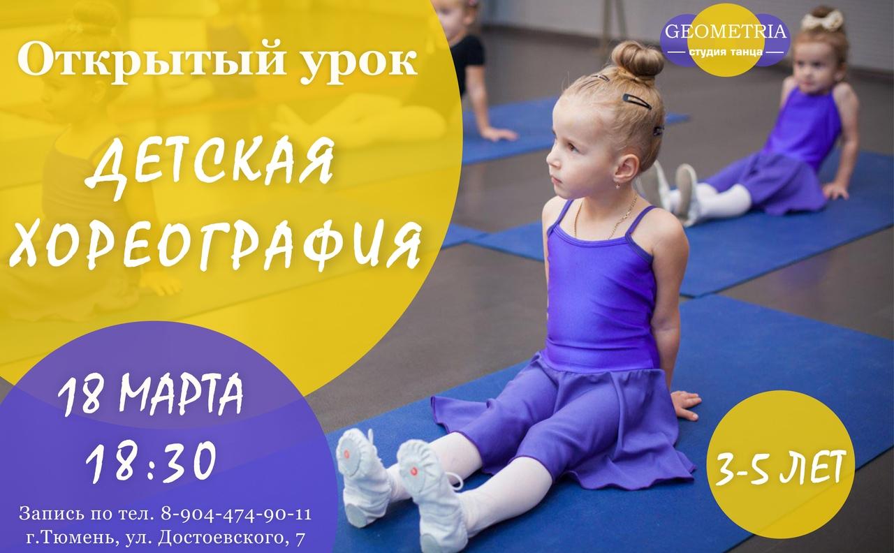 Афиша Тюмень Открытый урок по Детской хореографии