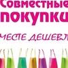 СОВМЕСТНЫЕ ПОКУПКИ в Орехово-Зуево