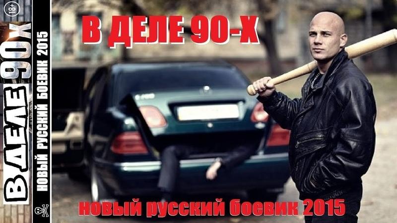 В ДЕЛЕ КРИМИНАЛЬНЫЙ РУССКИЙ ФИЛЬМ.
