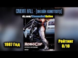Робокоп■(1987)■ХОРОШЕЕ КИНО БЕСПЛАТНО