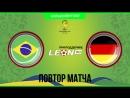 Бразилия - Германия. Повтор 12 ЧМ 2014 года