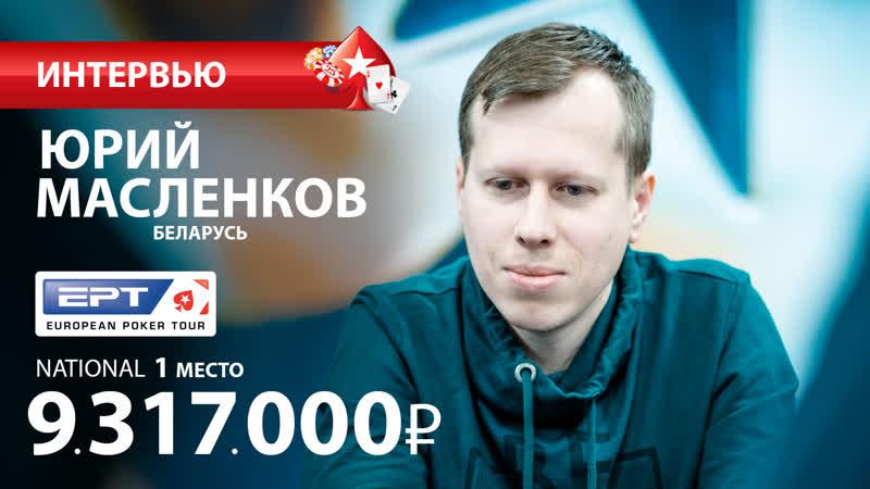 Юрий Масленков победитель EPTNational на EPT Сочи 2019