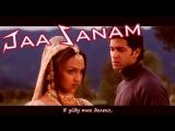 Jaa Sanam - Na Tum Jaano Na Hum (рус.суб.)