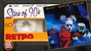 Агата Кристи ✮ Ураган ✮ Весь Альбом ✮ 1996 год ✮ Звезды Хиты 90х ✮ Ретро Коллекция ✮