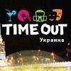 TimeOut. Украина.