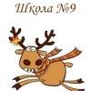 Подслушано в школе №9 г.Жуковский