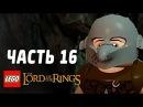 LEGO The Lord of the Rings Прохождение - Часть 16 - ШПИОНЫ