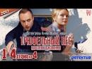 Tpюфeльный пec кopoлeвы Джoвaнны / HD 1080p / 2017 (детектив). 1-4 серия из 4
