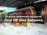 Приморско-Ахтарск отдых на Азовском море в частном секторе - Дом №56 - Дворик тел.: 8 928 03 86 841