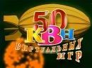 КВН - `КВН. 50 виртуальных игр`. Выпуск 20 февраля - Первый канал