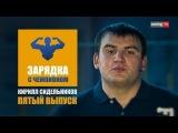 Зарядка с чемпионом # 5 Кирилл Сидельников