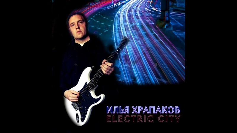 MetalRus.ru (Instrumental Rock). ИЛЬЯ ХРАПАКОВ — «Electric City» (2019) [Full Album]