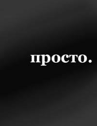 Просто Тут, 16 марта , Ровно, id174726434