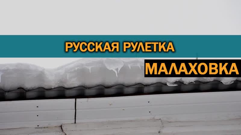 В Малаховке крыша двухэтажки после ремонта стала опасней предыдущей