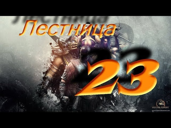 Прохождение Mortal Kombat 23. Лестница. Барака, Шан Цунг