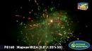 Фейерверк P8160 Жаркая Ibiza (0,81,2х 50)