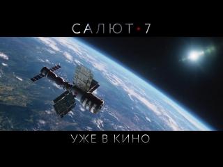Салют-7 покоряет мир!