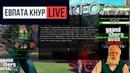 Пранкерско-геймерская трансляция деда. GTA V   Евпата Кнур Live