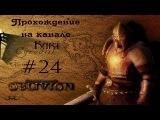 The Elder Scrolls IV: Oblivion - Контракты на убийство. Часть 2 [#24]