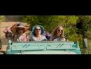 «Mamma Mia! 2 / Mamma Mia! Here We Go Again» (2018): Трейлер №2 (дублированный)