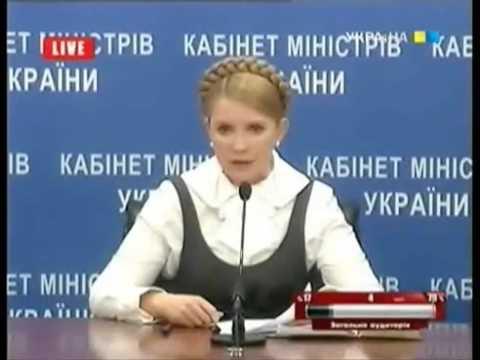 Тимошенко про курс гривні 2008 рік