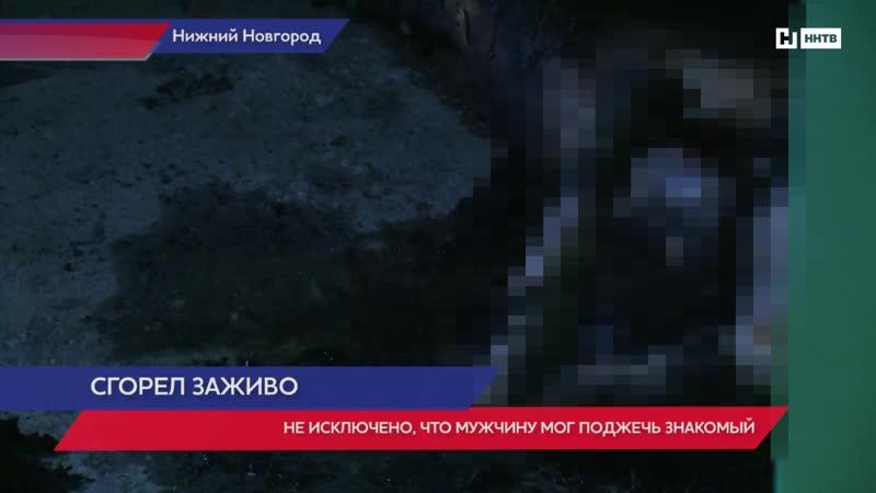Человек сгорел в подъезде на улице Голубева