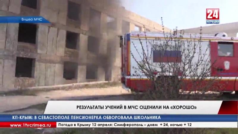 Найти пострадавших под завалами и в дыму. По сценарию учений крымских спасателей, в Мирном Симферопольского района, в пятиэтажно