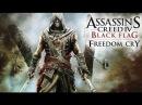 Assassin's Creed IV (4): Freedom Cry\Крик Свободы #2 [Убежища Маронов]