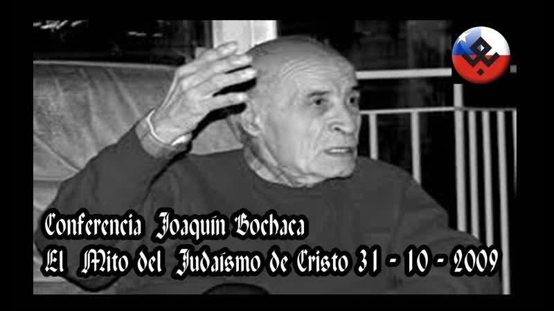 CONFERENCIA JOAQUIN BOCHACA EL MITO DEL JUDAISMO DE CRISTO 31 10 2009