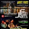 25 марта рок-фестиваль JamFest в Money Honey