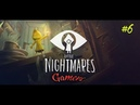 Little Nightmares Маленькие кошмары Прохождение на русском 6 Gamers Кухня завершение главы