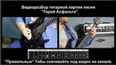 Ария Герой Асфальта (видеоразбор гитарной партии). Правильные табы под видео. Music man JP16