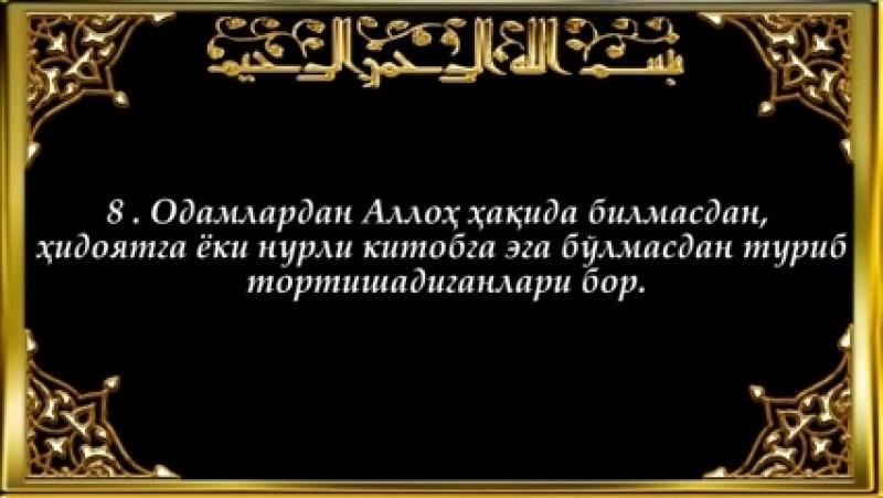 22-Ҳаж (Haj surasi)