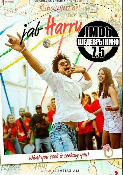 Приятный, красивый, действительно романтичный, лёгкий, с достойным юмором и необыкновенно красивой музыкой, для любителей индийского кино ????