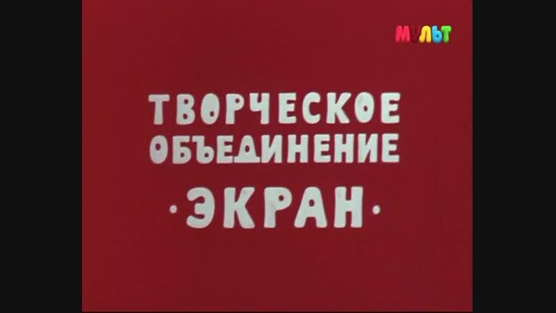 Незнайка в Солнечном городе 05. Превращения продолжаются. (1976)