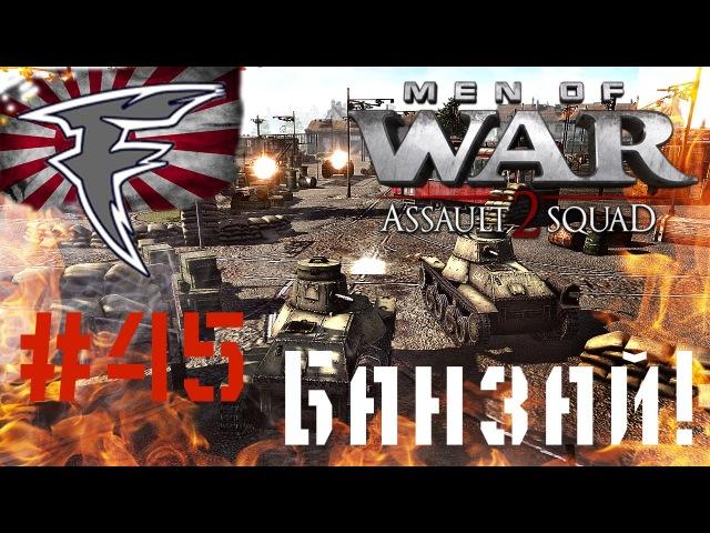 万歳 Men of War: Assault Squad 2. 45
