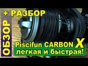 Piscifun Carbon X - самая быстрая катушка с Алиэкспресс. Китайцы не перестают удивлять!