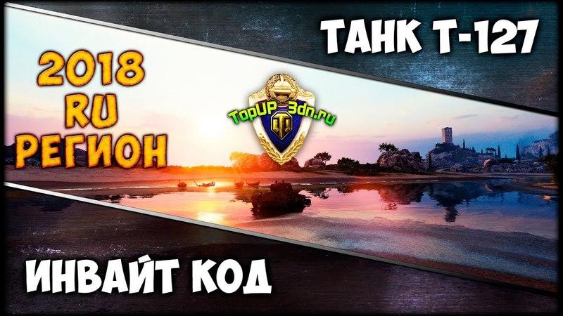 Многоразовый инвайт код Invite Codes WOT 2018 - Премиумный танк Т-127 и 1000 золота