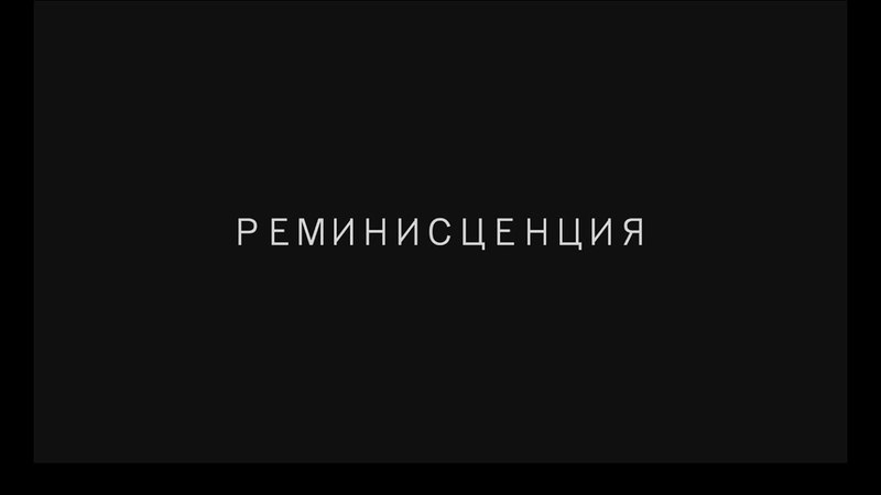 РЕМИНИСЦЕНЦИЯ анонс фильма